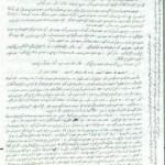 نامه از علی شریعتی