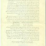 نامه به علی اصغر حاج سید جوادی۲