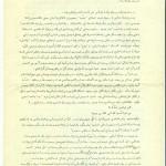 نامه به علی اصغر حاج سید جوادی۱