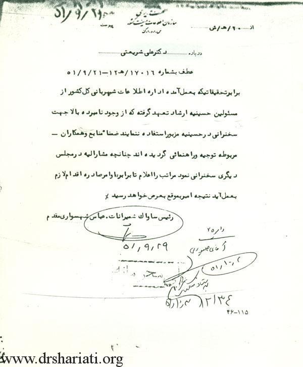 http://drshariati.org/wp-content/uploads/2015/05/269-92-1389-7-7-13-23-57-7B67.jpg