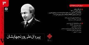 cover cd final- پیروان علی-1