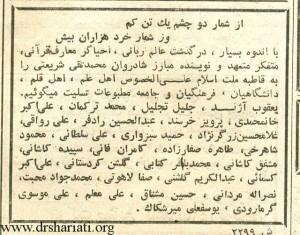 کیهان۱- دوشنبه7 اردیبهشت1366-شماره13012-ص2