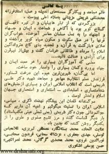 کیهان۲- دوشنبه7 اردیبهشت1366-شماره13012-ص2