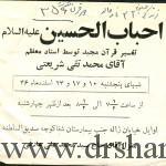 تبلیغ تفسیر قرآن استاد شریعتی ۴۶