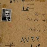 جلد پرونده استاد محمد تقی شریعتی درساواک خراسان