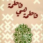فاطمه فاطمه است( عربی)
