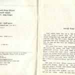 نگاهی به تاریخ فردا (بنگلادش 002