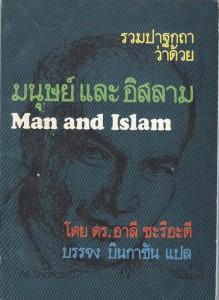 انسان و اسلام