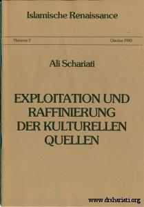 استخراج و تصفیه منابع فرهنگی