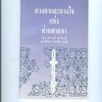 زن در چشم و دل محمد( تایلندی)