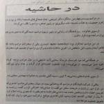 روزنامه ملت ۳ تیر ۱۳۸۰