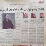 روزنامه ایران ۴ تیر ۱۳۸۰