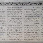 روزنامه نوروز ۲ تیر ۱۳۸۰