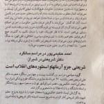 روزنامه ملت ۲۹ خرداد ۱۳۸۰
