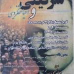 روزنامه طبرستان ۲۶خرداد ۱۳۸۰