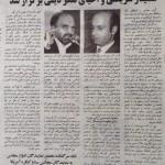 روزنامه همبستگی ۳۰خرداد ۱۳۸۰