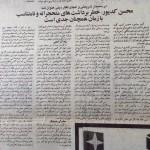 روزنامه همبستگی ۳۰ خرداد ۱۳۸۰