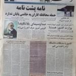روزنامه توسعه ۲۹خرداد ۱۳۸۰