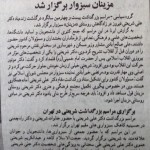 روزنامه همبستگی ۱۳۸۰