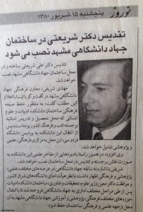 روزنامه وروز  شهریور ۱۳۸۰