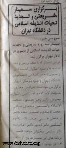 روزنامه مبین تیر ماه ۱۳۷۶