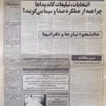 روزنامه مبین - آذر ماه ۱۳۷۵