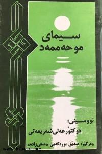 کتاب کردی ۳