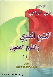 التشیع علوی و تشیع صفوی ۲