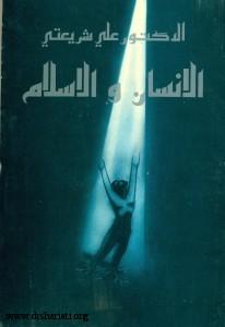 انسان و اسلام ۲