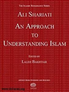 روش شناخت اسلام آ۱