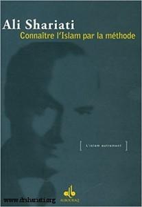 روش شناخت اسلام ۴