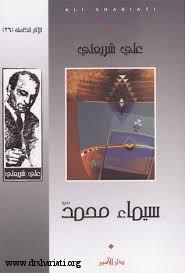 سیمای محمد ۱