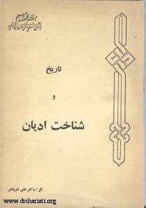 چاپ اول ۱۳۵۰ - ۱۰۰۰۰نسخه