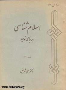 چاپ اول ۱۳۵۱- حسینیه ارشاد
