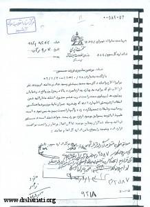 اسناد سیاسی و فرهنگی استاد 12 001