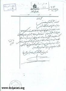 اسناد سیاسی و فرهنگی استاد 13 001