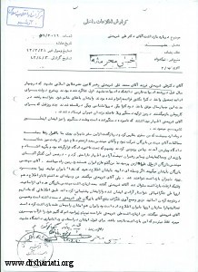 اسناد سیاسی و فرهنگی استاد 14 001