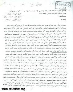 اسناد سیاسی و فرهنگی استاد 16- الف
