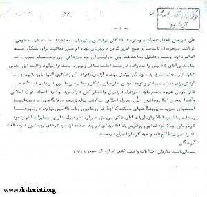 اسناد سیاسی و فرهنگی استاد 16- ب 001