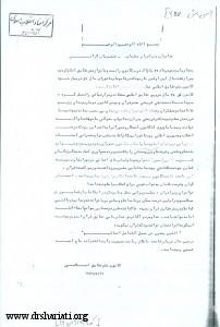 اسناد سیاسی و فرهنگی استاد 17 001