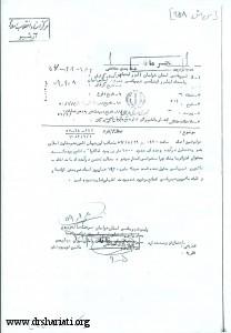 اسناد سیاسی و فرهنگی استاد 18 001