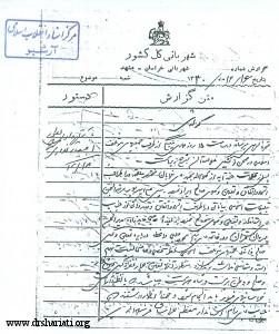 اسناد سیاسی و فرهنگی استاد 2 001