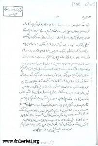 اسناد سیاسی و فرهنگی استاد 20 001