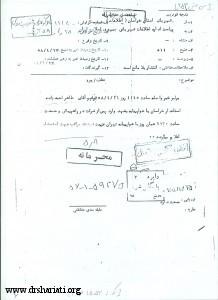 اسناد سیاسی و فرهنگی استاد 21 001