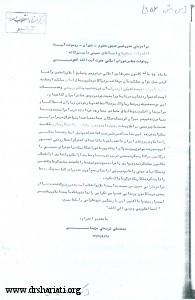 اسناد سیاسی و فرهنگی استاد 22 001