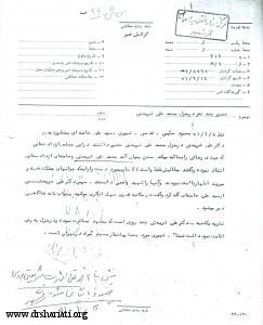 اسناد سیاسی و فرهنگی استاد 3 001