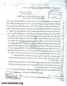 اسناد سیاسی و فرهنگی استاد 4 001