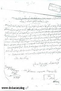 اسناد سیاسی و فرهنگی استاد 5 001