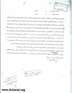 اسناد سیاسی و فرهنگی استاد 6- ب 001