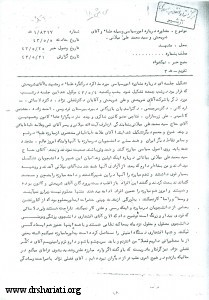 اسناد سیاسی و فرهنگی استاد 7 - الف 001